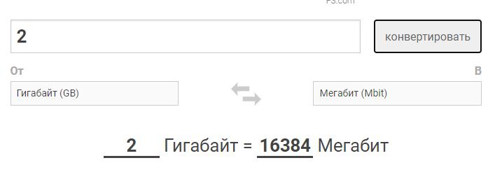 Сколько секунд скачивается фильм при скорости 40мбит/с